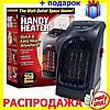 ОРИГИНАЛ Портативный Обогреватель Rovus Handy Heater 300, 350, 400 Вт + ПОДАРОК