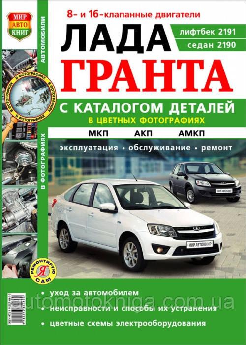 ВАЗ Лада Гранта Керівництво по ремонту з каталогом деталей