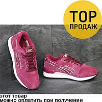 Мужские кроссовки Asics Gel Lyte, бордового цвета / кроссовки мужские Асикс Гель Лайт, замшевые, удобные