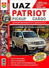 UAZ PATRIOT picup  cargo  Эксплуатация • Обслуживание • Ремонт