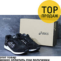 Мужские кроссовки Asics Gel Lyte, черно-белые / кроссовки мужские Асикс Гель Лайт, замша, модные