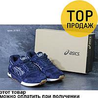 Мужские кроссовки Asics Gel Lyte, синие с белым / кроссовки мужские Асикс Гель Лайт, замша, модные