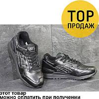 Мужские кроссовки Asics Gel Lyte, черного цвета / кроссовки мужские Асикс Гель Лайт, кожаные, стильные