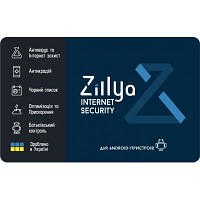 Антивирус Zillya! Internet Security for Android на 1рік 1 ПК, скретч-карточка (4820174870195)