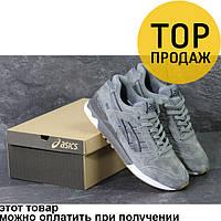 Мужские кроссовки Asics Gel Lyte, серого цвета / кроссовки мужские Асикс Гель Лайт, замшевые, стильные