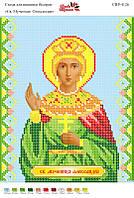 Святая мученица Александра. СВР - 4126 (А4)