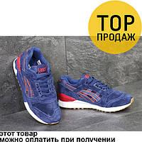 Мужские кроссовки Asics Gel Lyte, синего цвета / кроссовки мужские Асикс Гель Лайт, замшевые, стильные