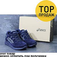 Мужские кроссовки Asics Gel Lyte III, синие / кроссовки мужские Асикс Гель Лайт, замша, удобные, модные