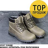 Мужские зимние ботинки Timberland, коричневого цвета / ботинки мужские Тимберленд, натуральная кожа, стильные
