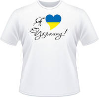 "Футболка ""Я люблю Украину"""