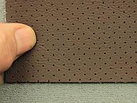 Авто кожзам темно-коричневый с перфорацией (Германия)
