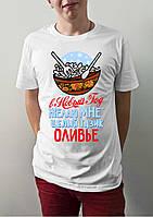 """Мужская футболка """"В Новый Год желаю мне целый тазик оливье"""""""