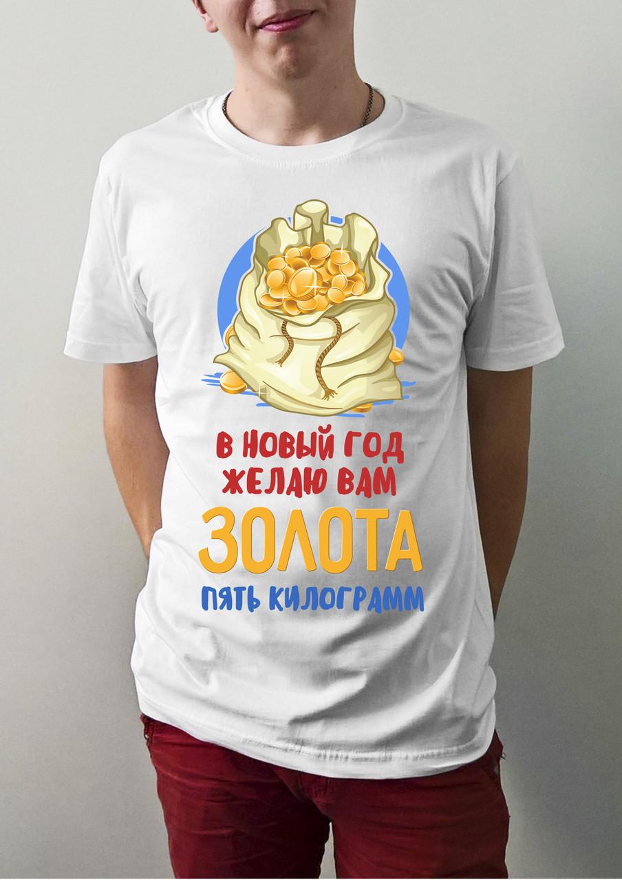 """Мужская футболка """"В новый год желаю вам..."""""""