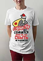 """Мужская футболка """"В новый год сбывается все..."""""""