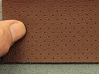 Авто кожзам коричневый с перфорацией (Германия)