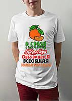 """Мужская футболка """"Всеобщая мандаринизация"""""""