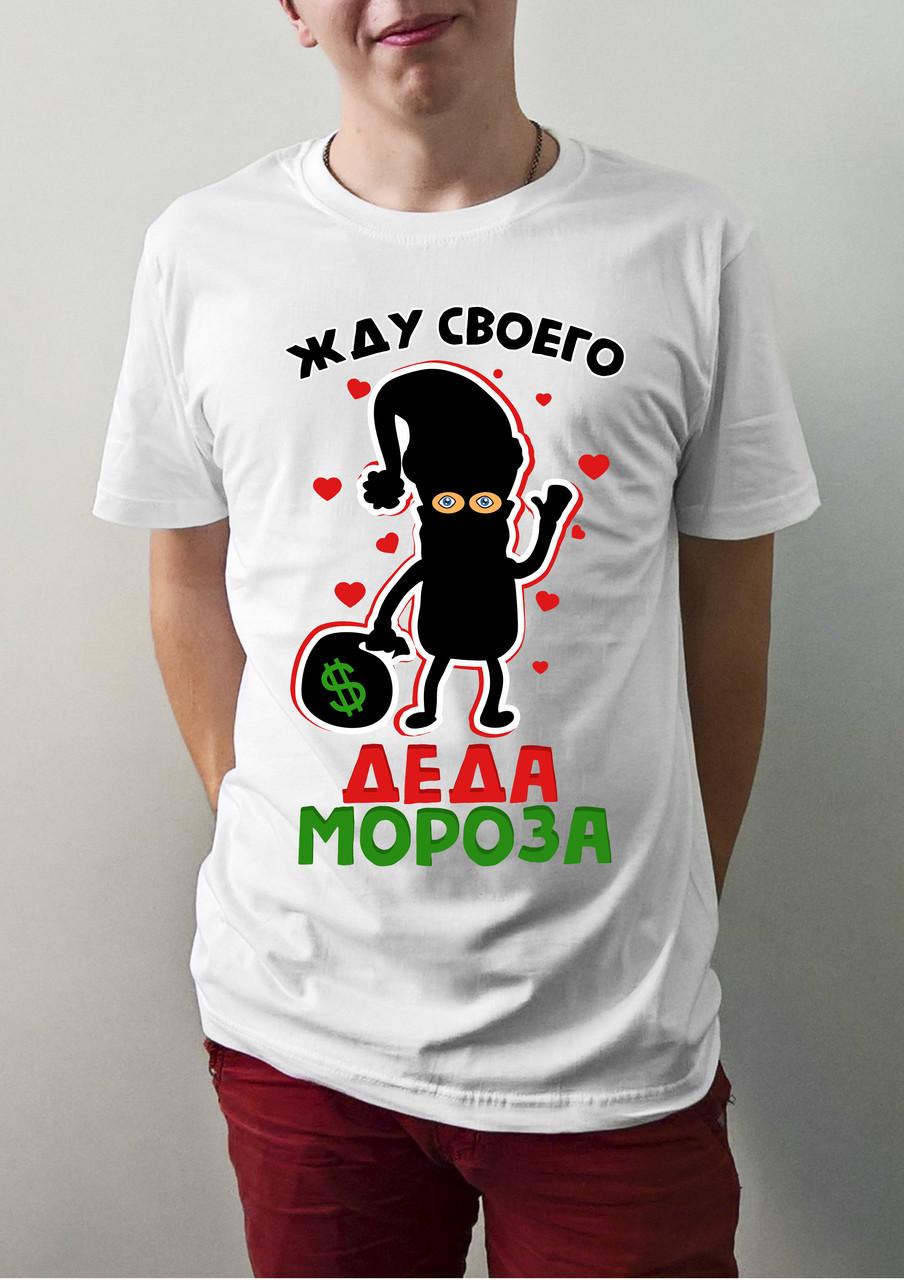 """Мужская футболка """"Жду своего деда мороза"""""""