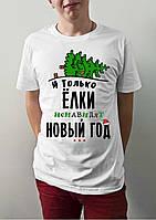 """Мужская футболка """"И только елки ненавидят Новый Год"""""""