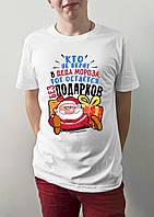 "Мужская футболка ""Кто не верит в Деда Мороза.."""