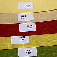 Ткань для ролет оконных Лен