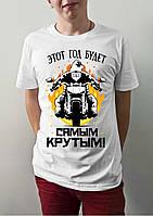 """Мужская футболка """"Этот год будет самым крутым"""""""