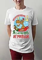 """Мужская футболка """"Я с игристого игривый """""""