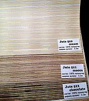 Тканина для тканинних ролет Джут