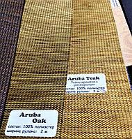 Натуральная ткань для роллет Аруба Натурал