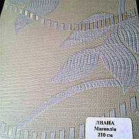 Ткань для  роллет Лиана