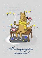 Мотивирующая новогодняя открытка, фото 1