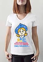 """Женская футболка """"Все, я на снег уже насмотрелась..."""""""