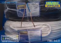 Провод медный ПВС 2х2,5 Каблекс Одесса полное сечение