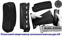 Aмортизатор (затыльник) резиновый (калоша) для АК (Сайга) на рамочный, складной приклад (съемный), фото 1
