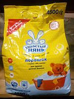 Детский стиральный порошок Ушастый Нянь 4.5 кг