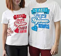 """Парные футболки """"5 лет назад удачно поженились"""""""