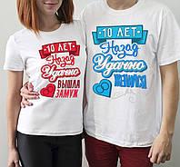 """Парные футболки """"10 лет назад удачно поженились"""""""