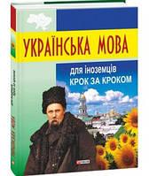 Українська мова для іноземців крок за кроком.