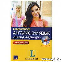 Английский язык 20 минут каждый день. Книга + аудио-CD
