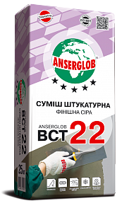 Штукатурка Anserglob ВСТ-22 (финишная), серая, 25 кг