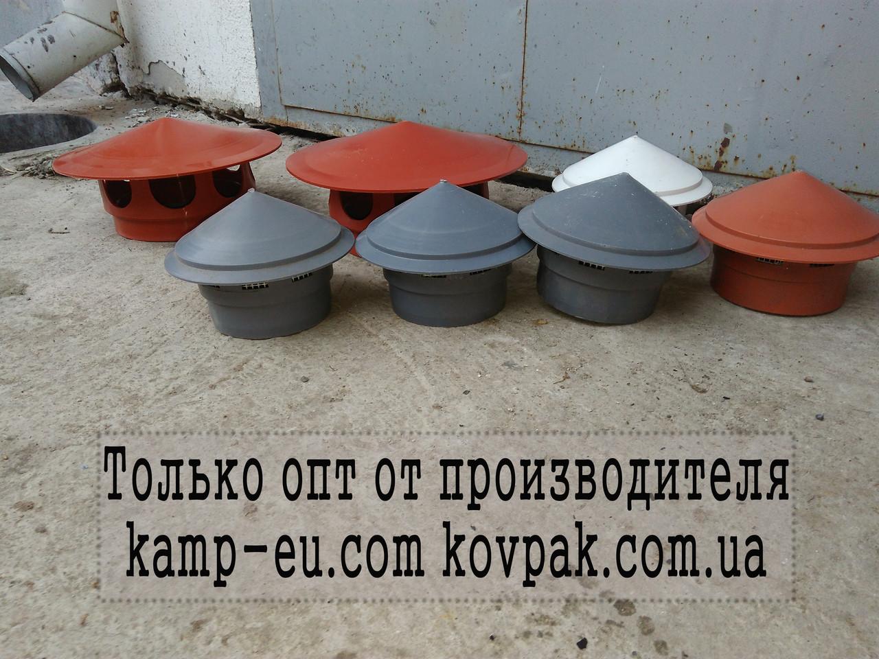 Грибок канализационный 110мм внутреный (вентиляционный )