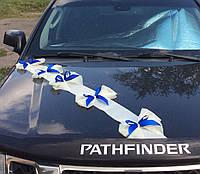 Украшение для свадебной машины, бело-синее.