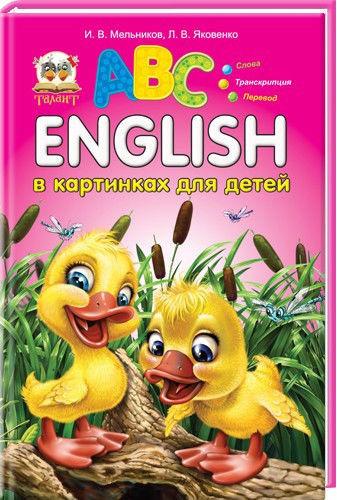 Завтра в школу. English в картинках для детей