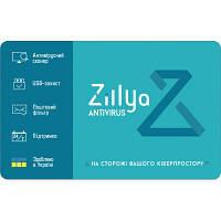 Антивирус Zillya! Антивірус на 1 рік 2 ПК, скретч-карточка (4820174870126)