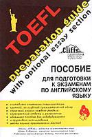 Toefl пособие для подготовки к экзаменам по английскому языку.