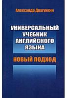 Универсальный учебник английского языка. Новый подход. Александр Драгункин