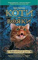 Коти-вояки. Небезпечний шлях. Книга 5. Гантер Ерін