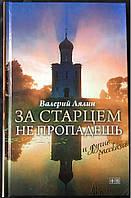 За старцем не пропадешь и другие рассказы. Валерий Лялин