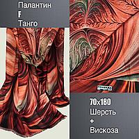 """Палантин F """"ТАНГО"""" 70х180, шерсть+вискоза, цв."""