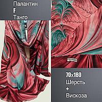 """Палантин F """"ТАНГО"""" 70х180, шерсть+вискоза, цв., фото 1"""