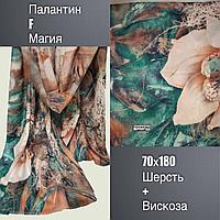 """Палантин F """"МАГИЯ"""" 70х180, шерсть+вискоза, цв.9"""